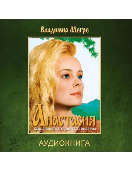 Audio Book - Анастасия / Anastasia (russian)