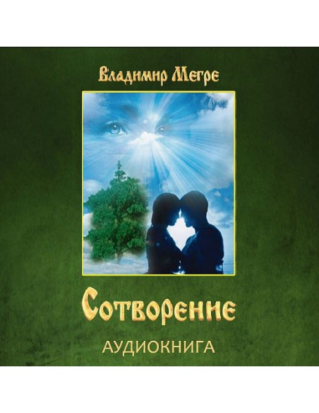 Audio Book - Сотворение / Co-creation (russian)