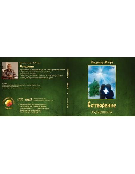 Audiokniha Сотворение / Stvoření (rusky)
