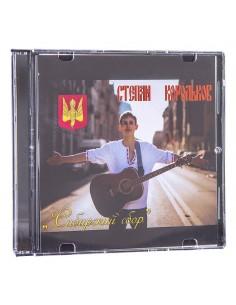 """CD """"Siberian collection"""" - Stepan Korol'kov"""