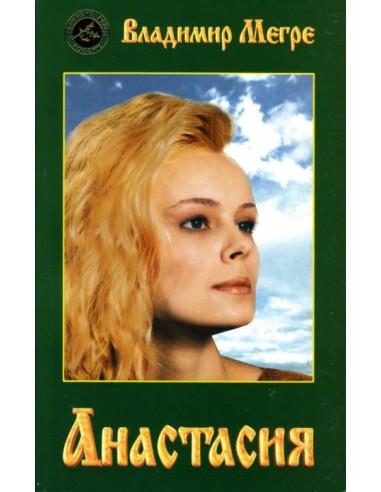 Анастасия / Anastasia - 1. book (russian)