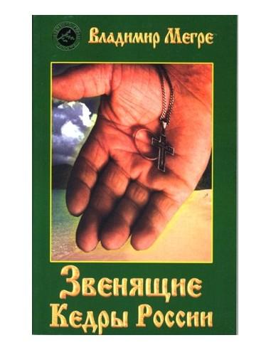Звенящие Кедры России / Zvonící cedry - 2.díl (rusky)
