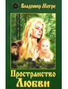 Пространство Любви / The Space of Love - 3. book (russian)