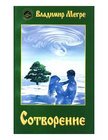 Сотворение / Co-creation - 4. book (russian)