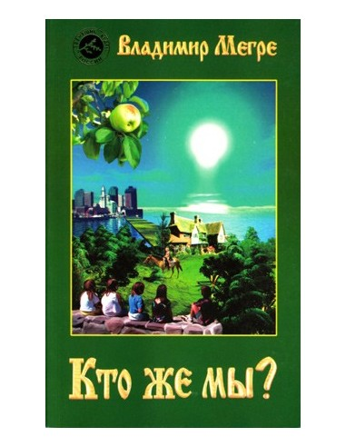 Кто же мы? / Who Are We? - 5. book (russian)